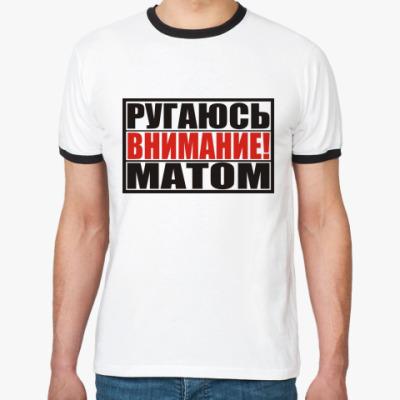 Футболка Ringer-T Ругаюсь матом