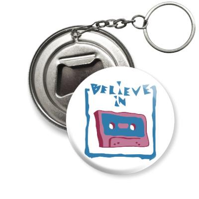 Брелок-открывашка Верю в кассеты