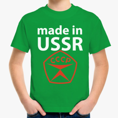 Made in USSR / Сделано в СССР