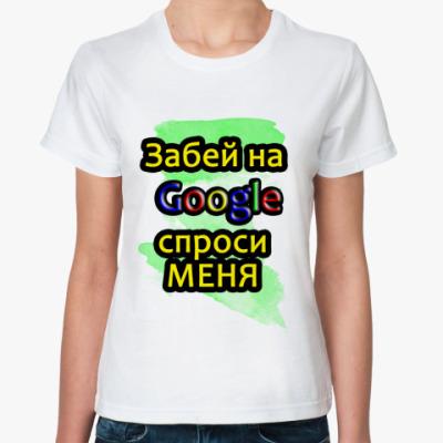Классическая футболка   спроси меня