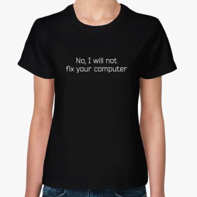 Женская футболка 'No, I will not fix your computer'