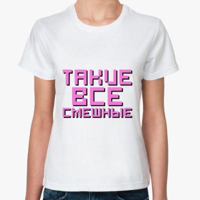 Классическая футболка Такие все смешные