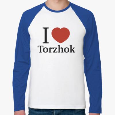 Футболка реглан с длинным рукавом Я люблю Торжок