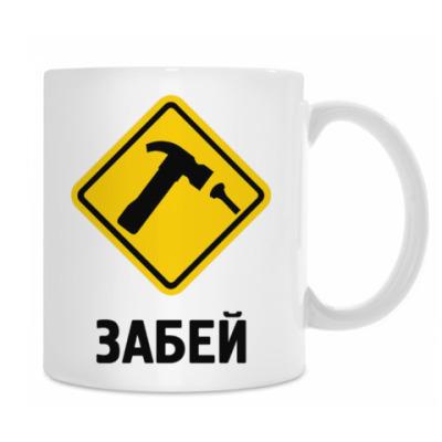 Двухсторон.Забей (mug)