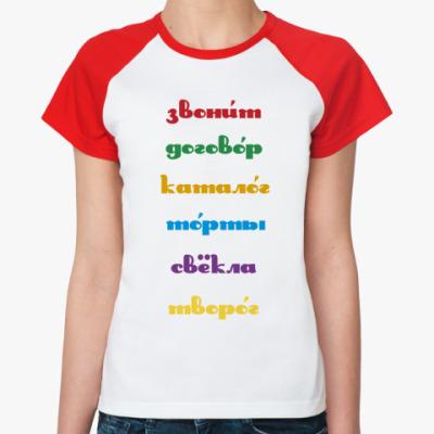 Женская футболка реглан Говорим правильно