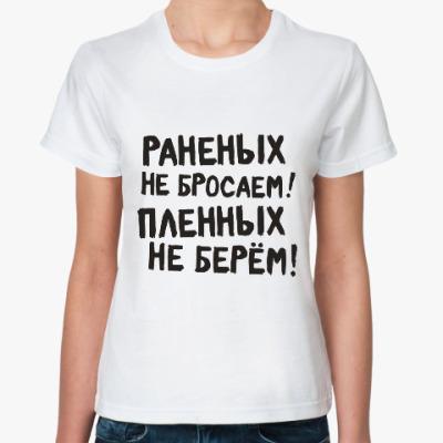 Классическая футболка раненых не бросаем