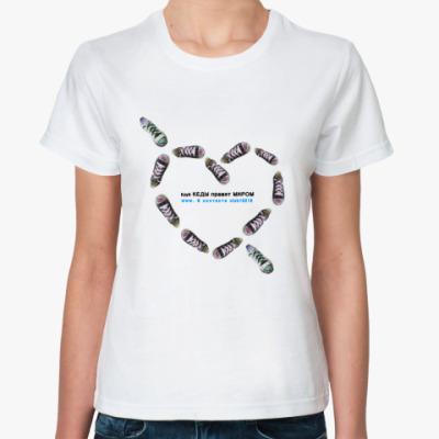 Классическая футболка 'Cердце'