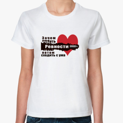 Классическая футболка Ревность