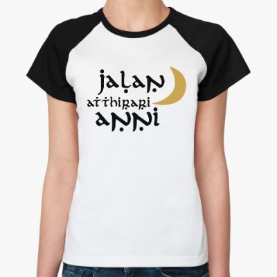Женская футболка реглан Она - луна моей жизни