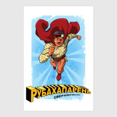 Постер Сверхмужик