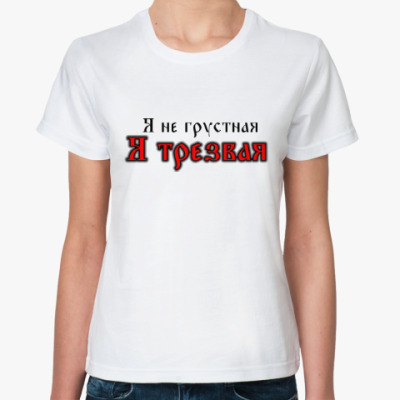 Классическая футболка Бремя трезвости