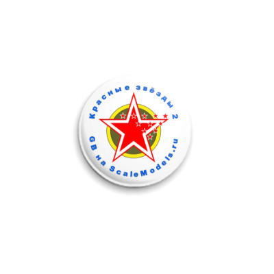 Значок 25мм  RedStars 2 25 мм
