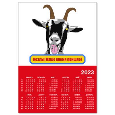Календарь Козлы! Наше время пришло!