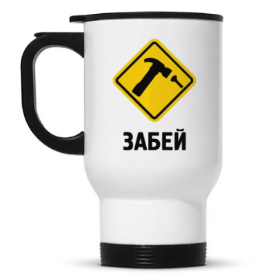 Кружка-термос Двухсторон.Забей (t-mug.)