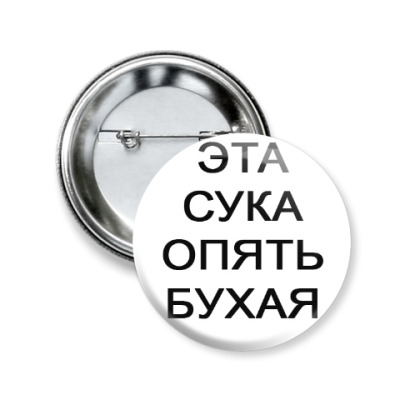 Значок 50мм 'БУХАЯ'