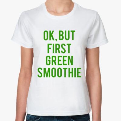Классическая футболка Зеленый Смузи