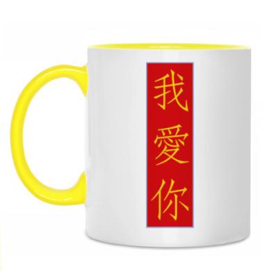 Кружка Я люблю тебя по-китайски