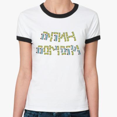 Женская футболка Ringer-T Путин помоги из автобусов
