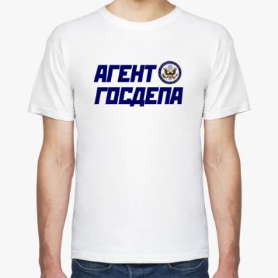 Футболка  Агент Госдепа
