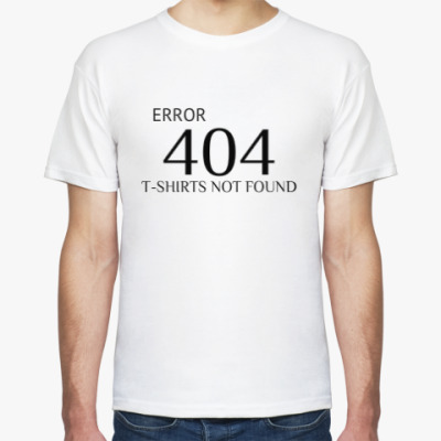 Футболка 'ERROR 404 T-SHIRTS NOT FOUND'