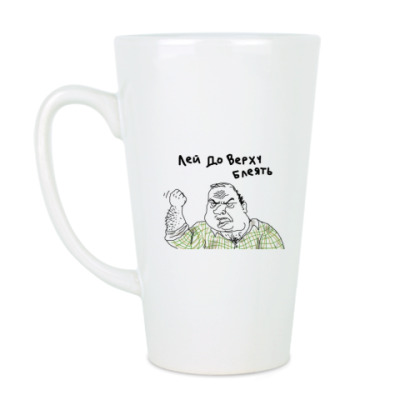Чашка Латте Лей до верху