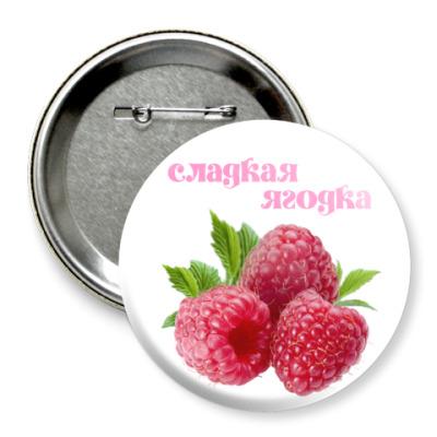 Значок 75мм Сладкая ягодка