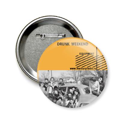 Значок 58мм  58 мм Drunk Weekend