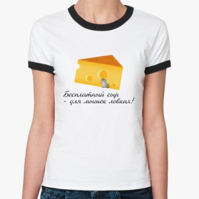 Женская футболка Ringer-T Сыр