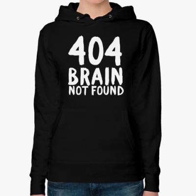 Женская толстовка худи 404 brain not found