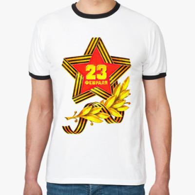 Футболка Ringer-T 23 февраля  Муж ()