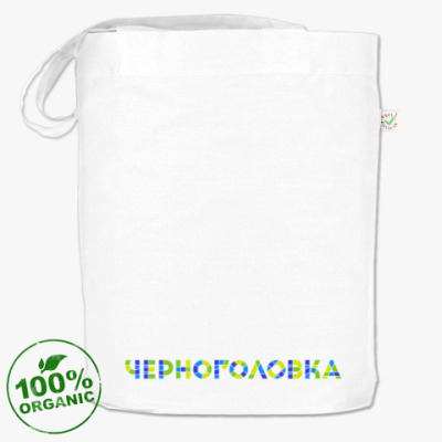 Сумка Сумка EarthPositive®, белая