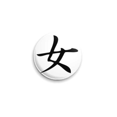 Значок 25мм  Feng Shu