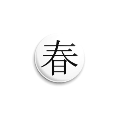 Значок 25мм Иероглиф shun (весна)
