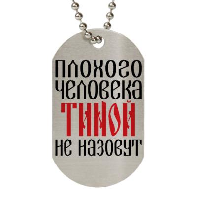 Жетон dog-tag Тина