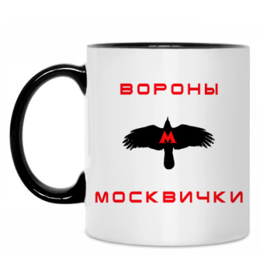 Кружка Вороны москвички