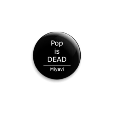 Значок 25мм  'Pop Is DEAD'