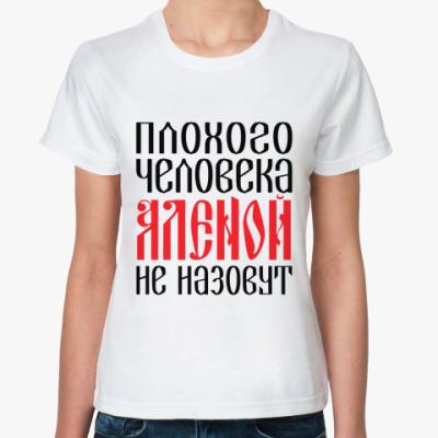 Классическая футболка Алена