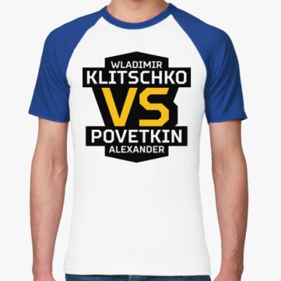 Футболка реглан Кличко-Поветкин