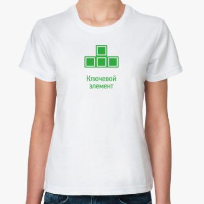 Классическая футболка Ключевой элемент