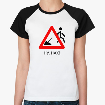 Женская футболка реглан Ну нах