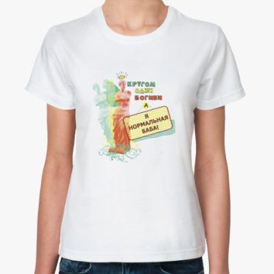Классическая футболка Нормальная баба