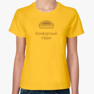 Женская футболка Комфортный отдых