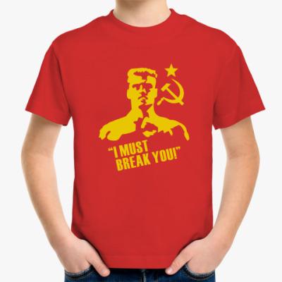 Детская футболка Иван Драго