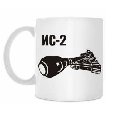 Кружка ИС-2