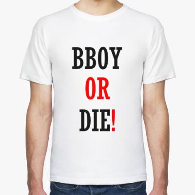 Футболка Bboy or Die!