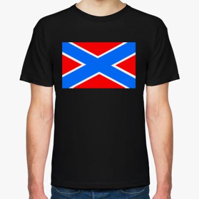 Футболка Флаг Новороссии