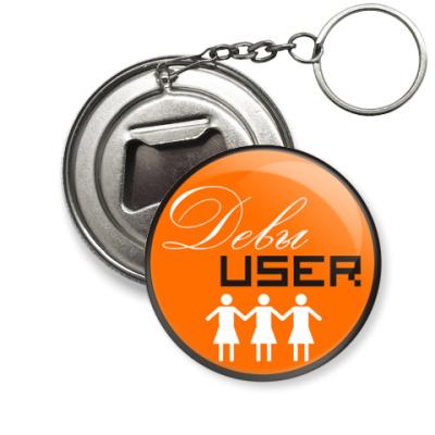 Брелок-открывашка  Девы User