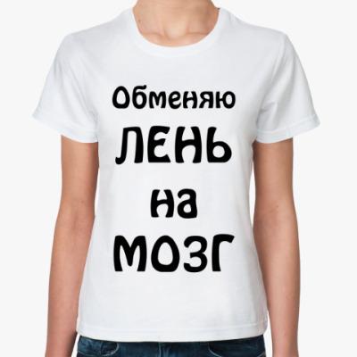 Классическая футболка Обменяю лень на мозг