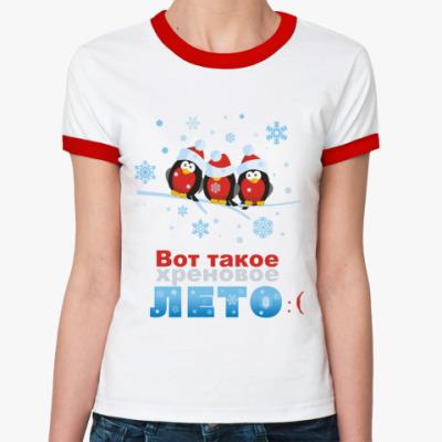 Женская футболка Ringer-T  'Вот такое ..лето!'