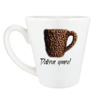 Чашка Латте Кружка Доброе утро